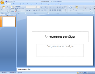 Дизайн слайда powerpoint
